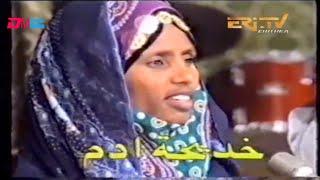 እምበል ወጠን - እምበል ምድር - ከድጅ ኣደም   embel weTen - embel midir - Kedig Adem - Eritrean Music - ERi-TV