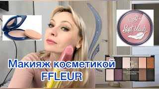 Супер Бюджетная косметика FFLEUR Макияж первых впечатлений