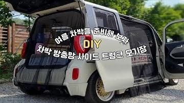 차박모기장 창문방충망 만들기 - 차박방충망/사이드모기장/트렁크모기장/창문방충망