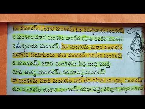 144.Lord Shiva Harati // Om Mangalam With lyrics in Telugu