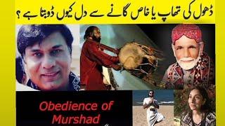 Obedience Of Murshad I ڈھول کی تھاپ یا خاص گانے سے دل کیوں ڈوبتا ھے۔ I Dua Session #389