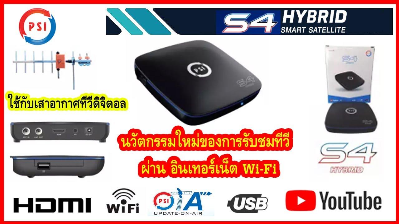 กล่องทีวีดิจิตอล PSI S4 HYBRID ดูทีวีออนไลน์ และ youtube โดยเชื่อมต่อ Wi-Fi
