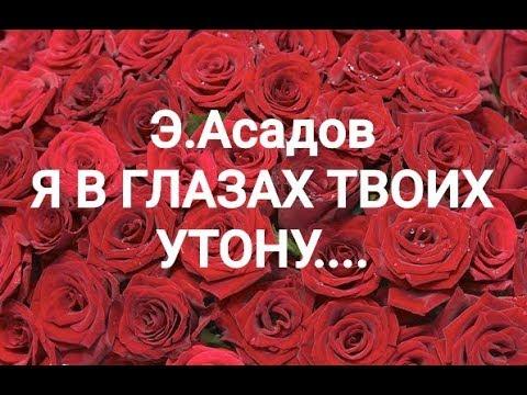 14 Февраля-День Влюбленных Поздравление от-Tere LifeVlog (Э.Асадов.Стихи)