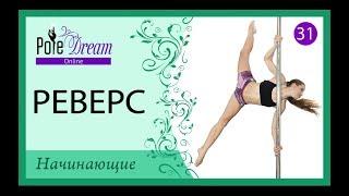 31 - Уроки Pole Dance - Реверс