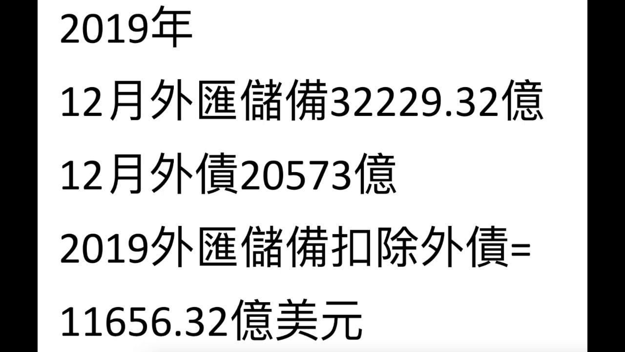 (國語聲音版)中國全面限制出國簽證!外匯問題如何解決?GDP增長全靠貨幣供應!?中國經濟分析【第三講】2020-11-23