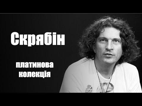 Кузьма Скрябін Платинова
