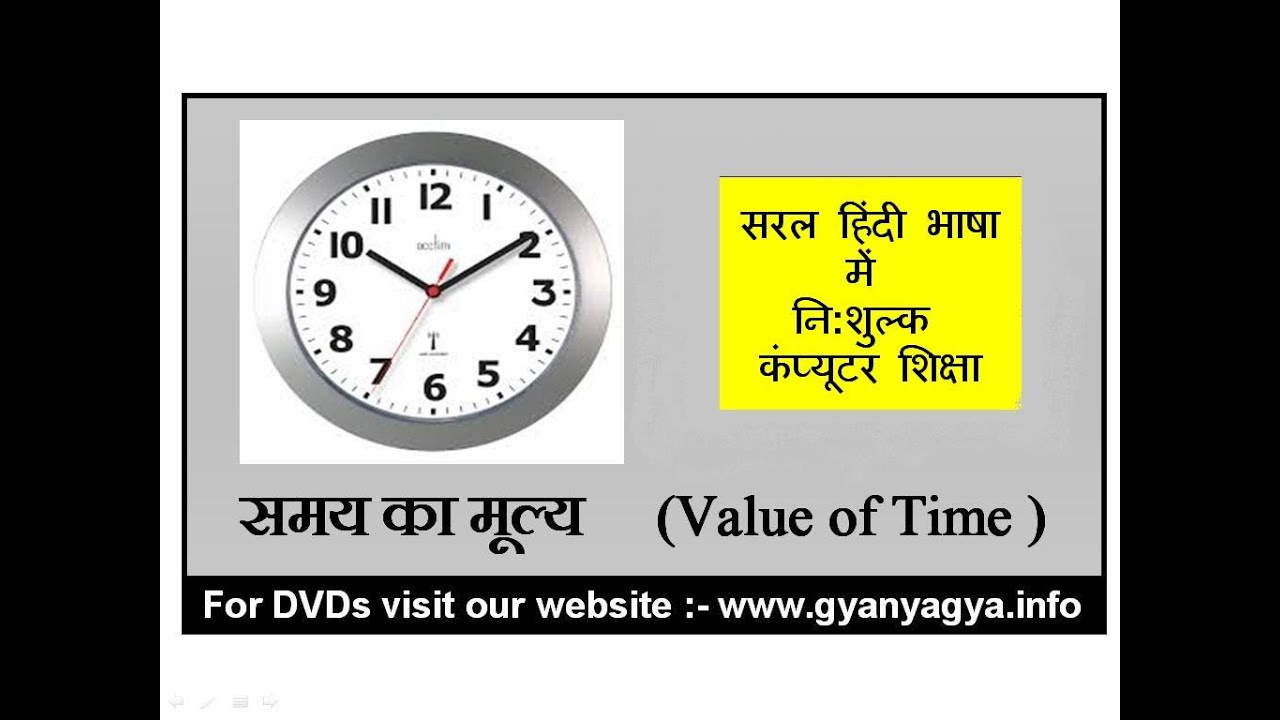 importance of time essay in hindi