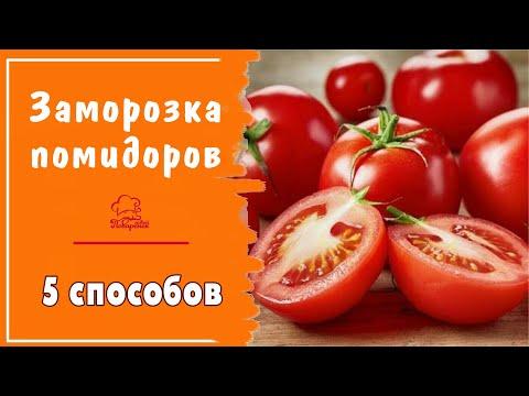 ЗАМОРОЗКА ПОМИДОРОВ / 5 способов / Как заморозить помидоры на зиму для пиццы кружочками