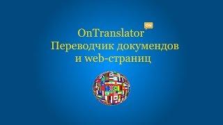 OnTranslator- переводчик текстовых документов и web - страниц(, 2015-07-13T18:03:07.000Z)