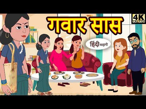 गवार सास - Kahani   Hindi Kahaniya   Bedtime Moral Stories   Hindi Fairy Tales   Funny story   New