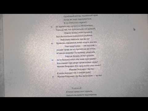 А.С. Грибоедов Горе от ума Фамусов (Максим Петрович) \ Griboyedov Woe From Wit Audio Extract