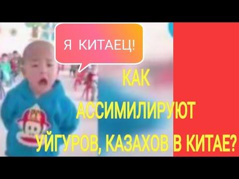 КИТАЙСКИЕ ЛАГЕРЯ  ДЛЯ КАЗАХОВ И УЙГУРОВ И ИХ ДЕТЕЙ