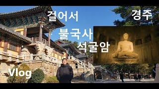 [세계문화유산] 걸어서 경주 불국사, 석굴암 속으로