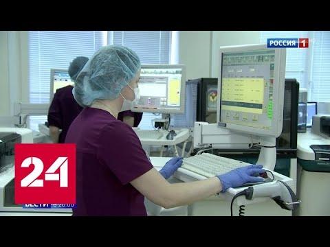 Москва наращивает лабораторные мощности для скорейшей диагностики коронавируса - Россия 24
