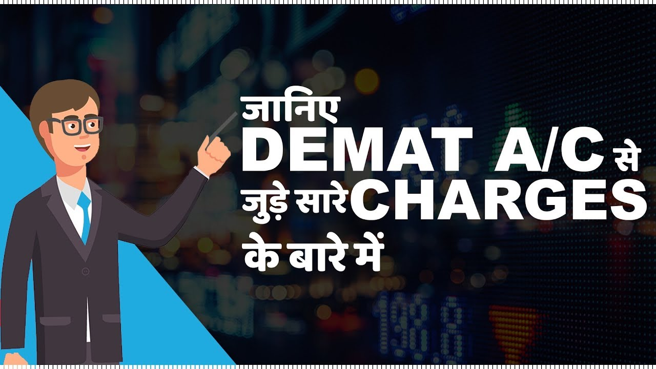 Demat Account Charges & Fees Explained   हिंदी