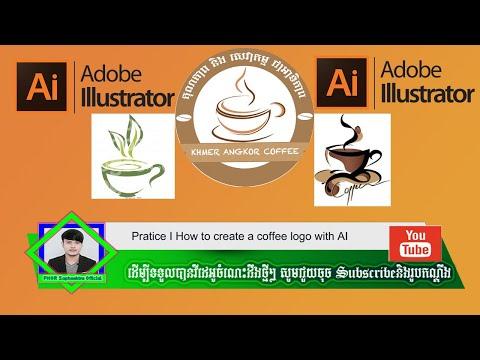 អនុវត្តន៏ធ្វើ Logo កាហ្វេ I Coffee Logo
