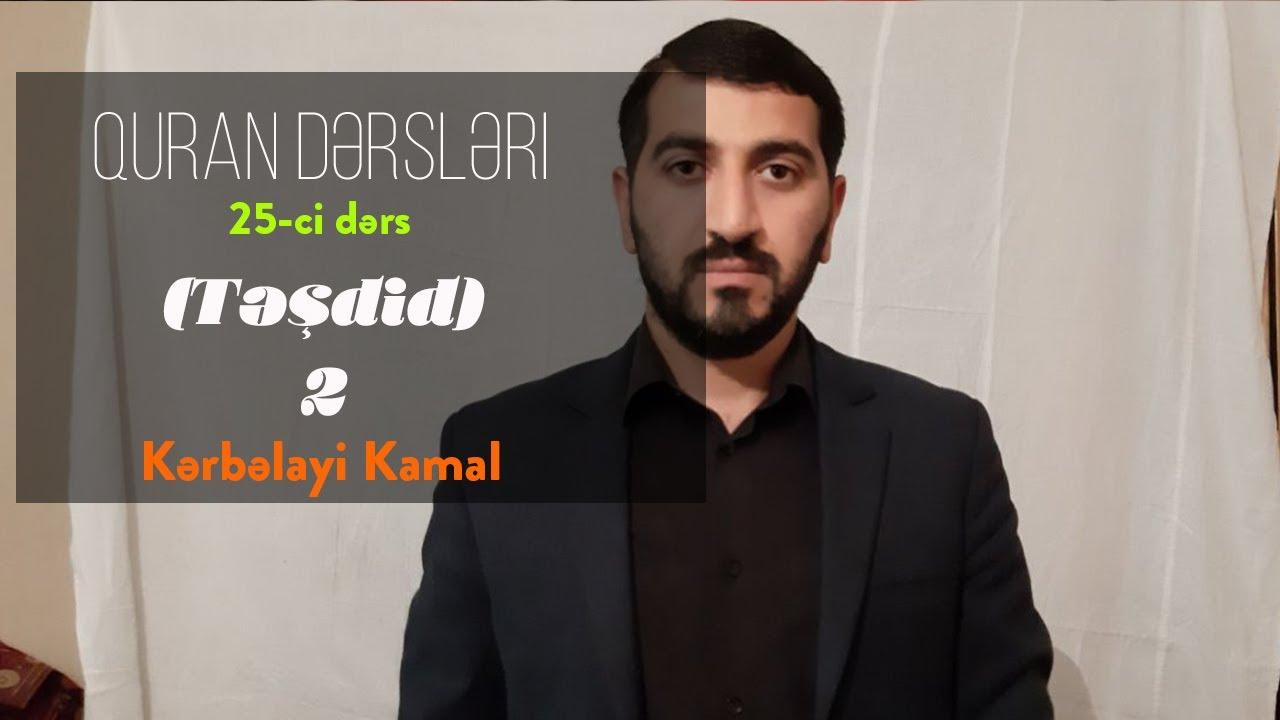 Quran dərsi 25-ci dərs (təşdid) 2-ci hissə Kərbəlayi Kamal