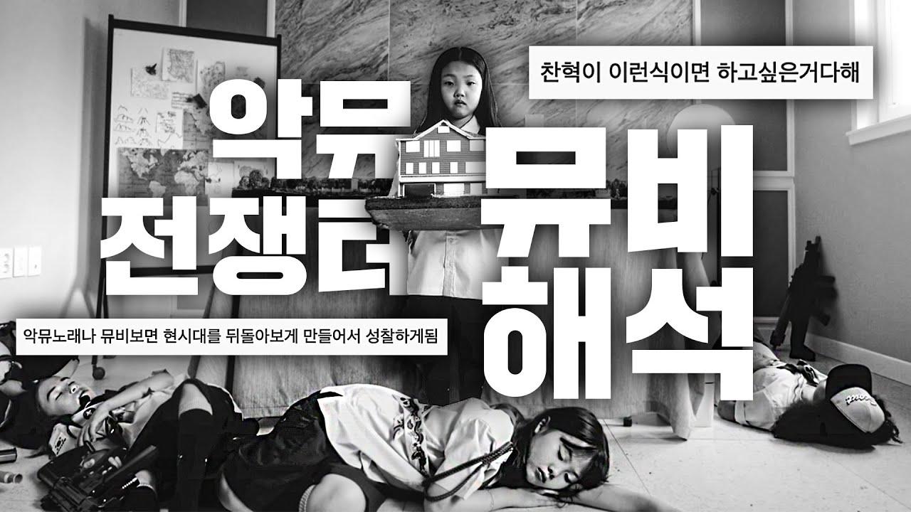[뮤비해석] 천재가 칼 갈면 이런 앨범이 나옵니다 ... + 이번 악뮤 앨범이 더 기대되는 이유ㅣAKMU '전쟁터' MV Explained & Theory