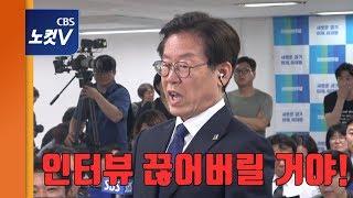 이재명 '인터뷰 태도' 논란의 진실은?