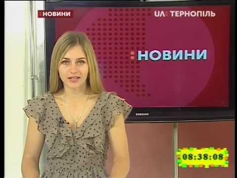UA: Тернопіль: 20.08.2019. Новини. 8:30