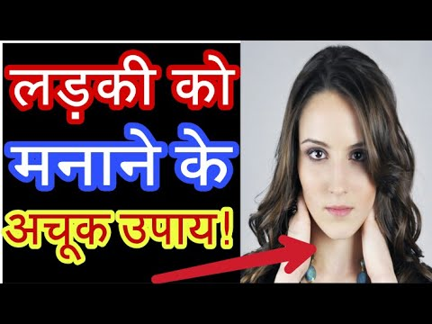 Ladki ko manane ke tarike hindi लड़की को ऐसे कभी नहीं मनाया होगा भाई! Love Gems