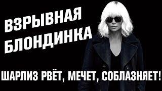 ВЗРЫВНАЯ БЛОНДИНКА - обзор фильма с Шарилиз Терон 2017