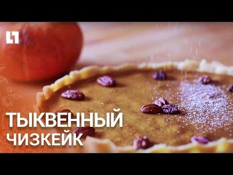 Тыквенный чизкейк по рецепту