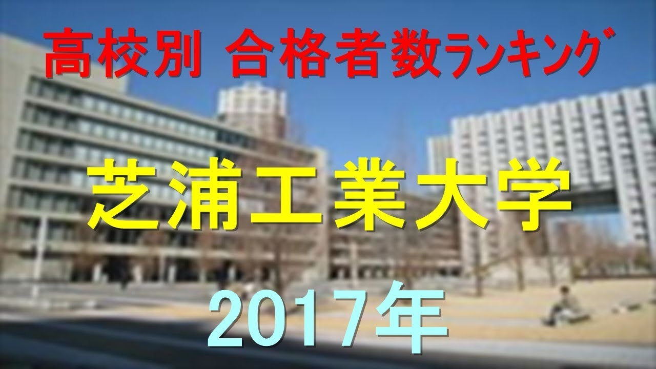 上田 高校 偏差 値