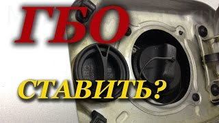 ГБО для Ларгуса. Насколько выгодно ГБО?(Тюнинг для Вашего Ларгуса http://www.prostoemnenie.com/p/blog-page_9.html Рассказываю свои экономичесские расчеты по адекватно..., 2014-12-04T10:09:15.000Z)