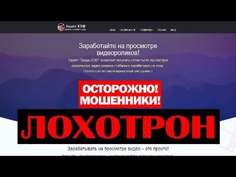 Сайт Андрея Панферова и Программа ВИДЕО КЭШ! Очередной Лохотрон, Обман и Развод! Честный отзыв