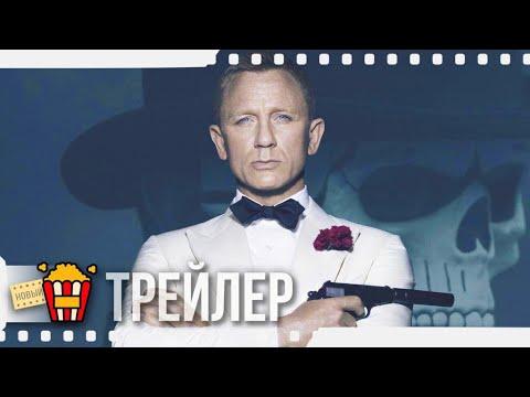 ДЖЕЙМС БОНД 007: НЕ ВРЕМЯ УМИРАТЬ — Русский трейлер | 2020 | Новые трейлеры