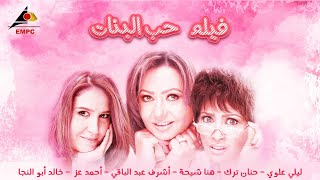 فيلم حب البنات