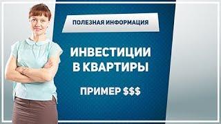 ИНВЕСТИЦИИ В КВАРТИРЫ. Как оценить инвестиции в недвижимость самому. Недвижимость СПб