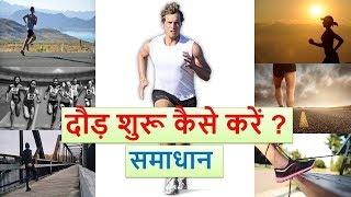 How To Start Running ? दौड़ शुरू कैसे करें ? Watch Full Video | Running Tips In Hindi