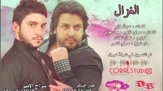 الغزال - سراج الامير - عمار سالم   2015 حصريا