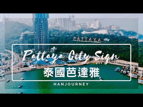 芭達雅最美日落點-pattaya-city-sign一viewpoint|pattaya-by-drone|thailand|mavicair|瑪斯去哪兒