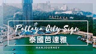 芭達雅最美日落點Pattaya City Sign一Viewpoint|Pattaya by ...