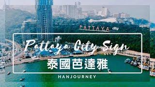 芭達雅最美日落點Pattaya City Sign一Viewpoint|Pattaya by ...