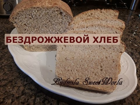 Бездрожжевой хлеб на закваске.