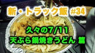 新・トラック飯 #34...久々の7/11天ぷら鍋焼きうどん 篇
