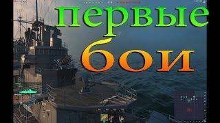Первые бои в World of Warships