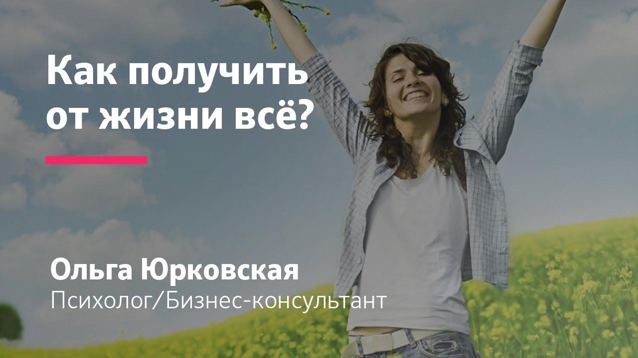 Как получить от жизни всё: карьеру, деньги, любовь, семью и счастье, ничем не жертвуя (Юрковская)