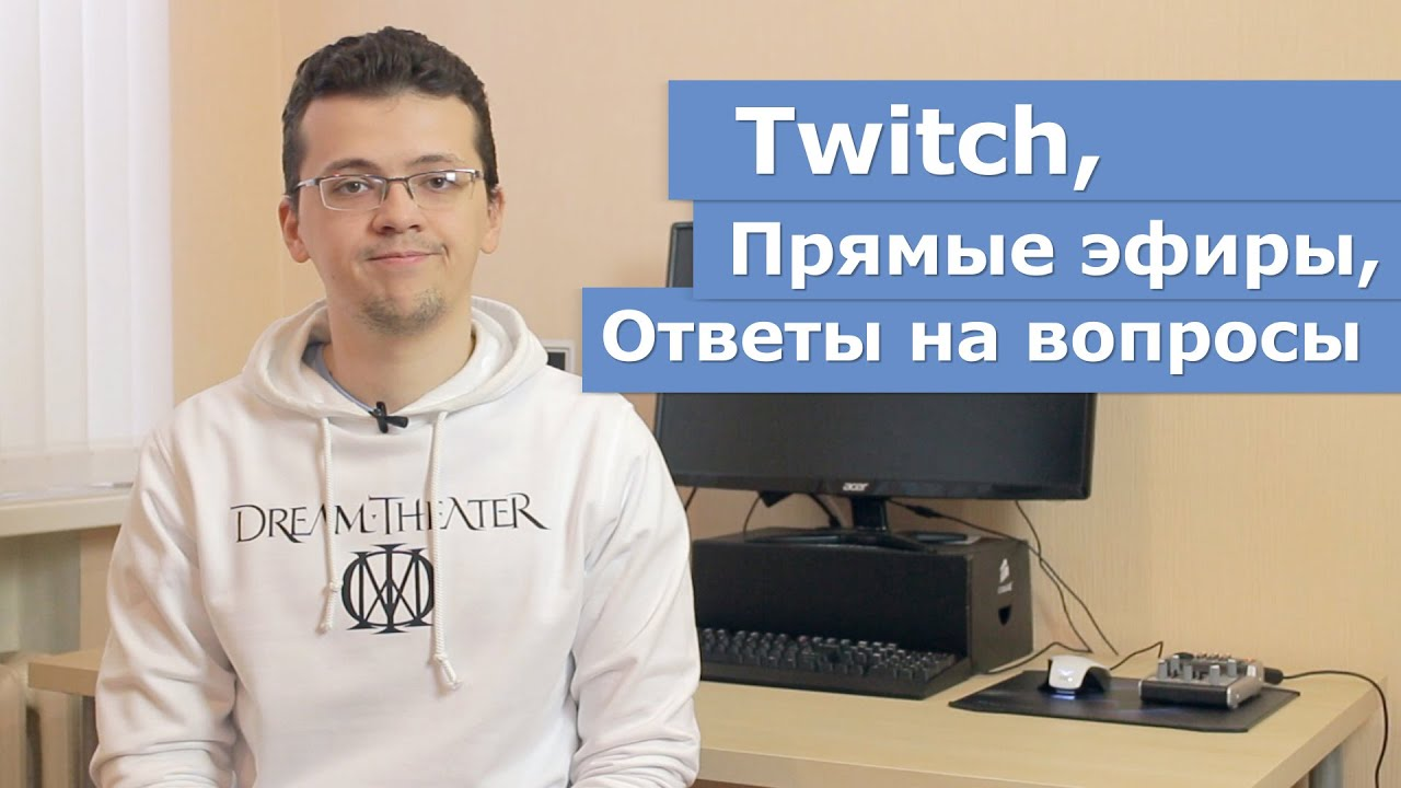 Ответы на вопросы, прямые трансляции, Twitch