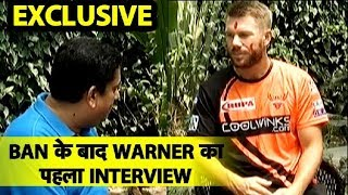 WORLD EXCLUSIVE: DAVID WARNER Finally Breaks his Silence on Ball-Tampering | IPL 2019 I  Sports Tak