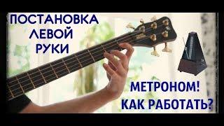 Постановка левой руки на бас гитаре И!!! КАК правильно работать с метрономом (КМБ #4)