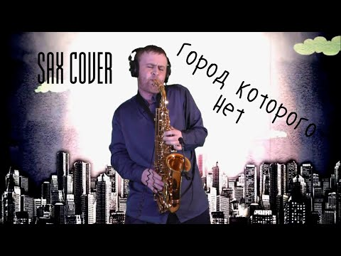 Игорь Корнелюк - Город которого нет | SAXOPHONE COVER By Amigoiga