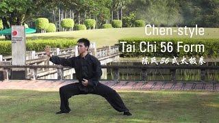 陈氏56式太极拳(Chen style tai chi 56 form)