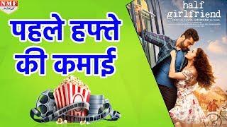 Half Girlfriend First Week Box- Office Collection | Arjun kapoor , Shraddha Kapoor thumbnail