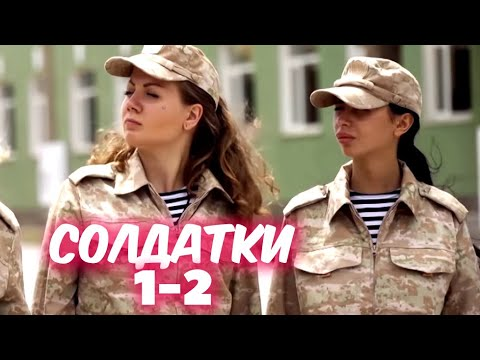 Солдатки 1-2 серия реалити-сериала на ТНТ. Армия. Анонс