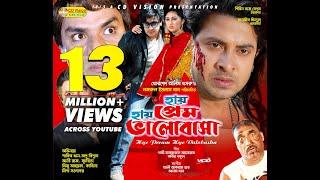 Hay Prem Hay Valobasha 2016 | HD Bangla Movie | Shakib | Apu Bishwas | Misha | CD Vision
